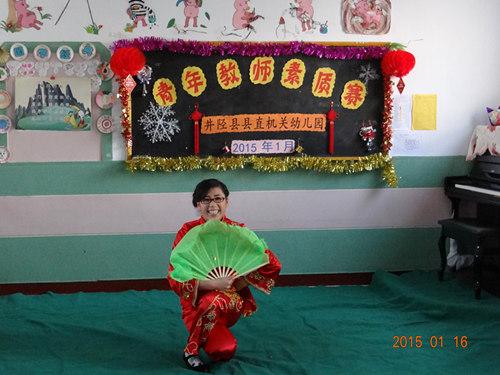 幼儿园 开展教师素质赛活动